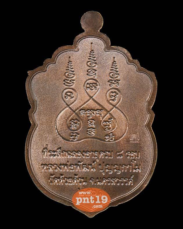 เหรียญเสมาหัวเสือ ๘ รอบ นวะโลหะ หน้ากากชุบทอง ลงยา หลวงปู่พัฒน์ วัดธารทหาร (วัดห้วยด้วน)