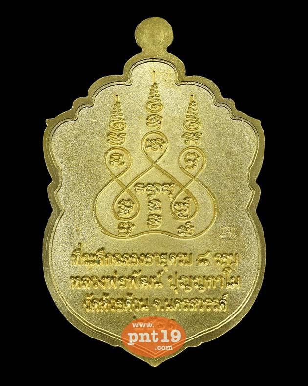 เหรียญเสมาหัวเสือ ๘ รอบ ฝาบาตรลงยา 3 สี หลวงปู่พัฒน์ วัดธารทหาร (วัดห้วยด้วน)