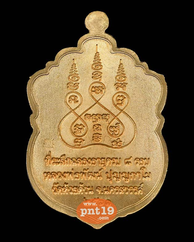 เหรียญเสมาหัวเสือ ๘ รอบ สัตตะโลหะหน้าทองแดง ขอบทองแดงผิวรุ้ง หลวงปู่พัฒน์ วัดธารทหาร (วัดห้วยด้วน)