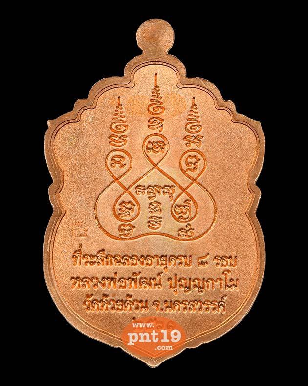 เหรียญเสมาหัวเสือ ๘ รอบ ทองแดงผิวไฟ หน้าฝาบาตร ลงยา หลวงปู่พัฒน์ วัดธารทหาร (วัดห้วยด้วน)
