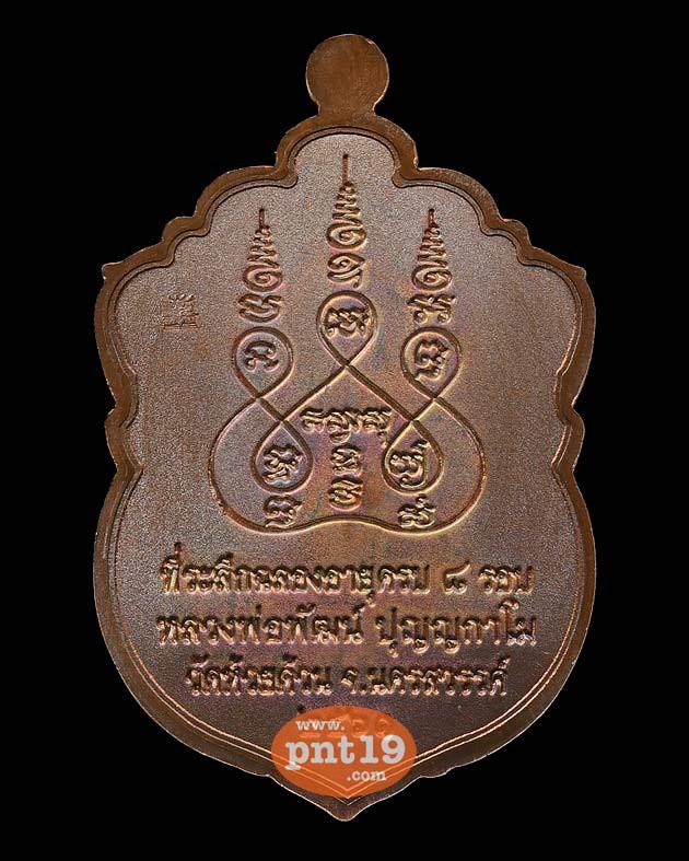 เหรียญเสมาหัวเสือ ๘ รอบ ทองแดงผิวรุ้ง หน้าฝาบาตร ขอบฝาบาตรผิวรุ้ง หลวงปู่พัฒน์ วัดธารทหาร (วัดห้วยด้วน)