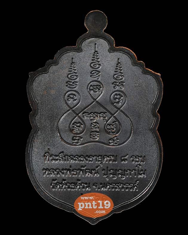 เหรียญเสมาหัวเสือ ๘ รอบ ทองแดงรมดำ หน้าฝาบาตร ขอบทองแดงผิวไฟ หลวงปู่พัฒน์ วัดธารทหาร (วัดห้วยด้วน)