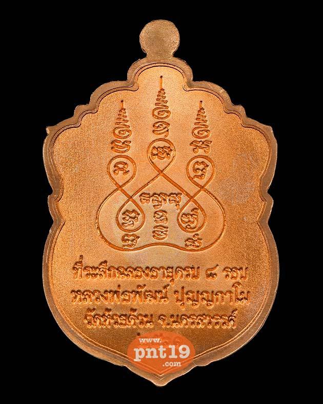 เหรียญเสมาหัวเสือ ๘ รอบ ทองแดงชนวนหน้ากากฝาบาตร หลวงปู่พัฒน์ วัดธารทหาร (วัดห้วยด้วน)