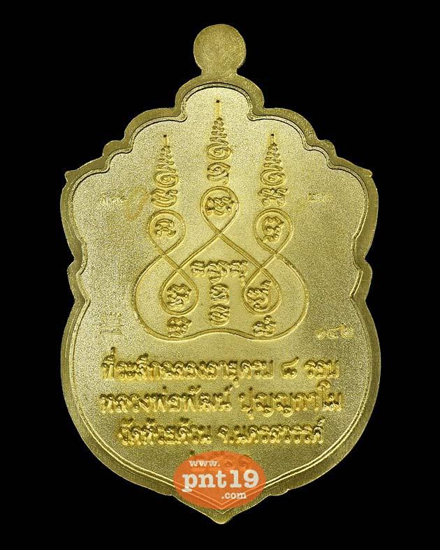 เหรียญเสมาหัวเสือ ๘ รอบ ทองฝาบาตรลงยา พื้นสีม่วง หลวงปู่พัฒน์ วัดธารทหาร (วัดห้วยด้วน)