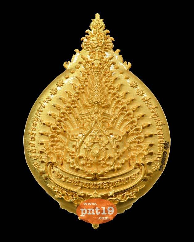 เหรียญหล่อพุทธศิลป์พระพิฆเนศ สุขสบาย ทองระฆัง หลวงปู่ถ้า วัดป่าทศพลมังคลาราม