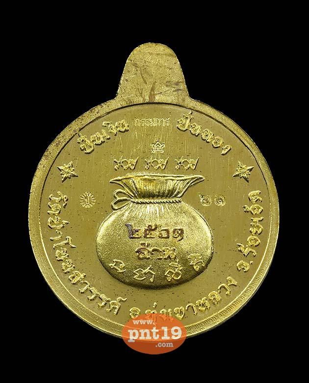 เหรียญ ปั่นเงิน ปั่นทอง ฝาบาตรลงยาน้ำเงิน หลวงปู่คำปั่น วัดป่าโนนสวรรค์