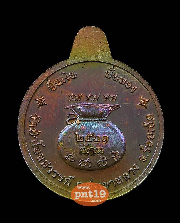 เหรียญ ปั่นเงิน ปั่นทอง ปลอกลูกปืนผิวรุ้งหน้ากากอัลปาก้า หลวงปู่คำปั่น วัดป่าโนนสวรรค์