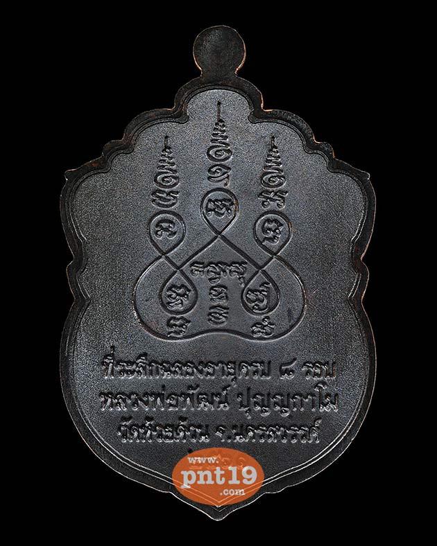 เหรียญเสมาหัวเสือ ๘ รอบ ทองแดงรมดำ หลวงปู่พัฒน์ วัดธารทหาร (วัดห้วยด้วน)