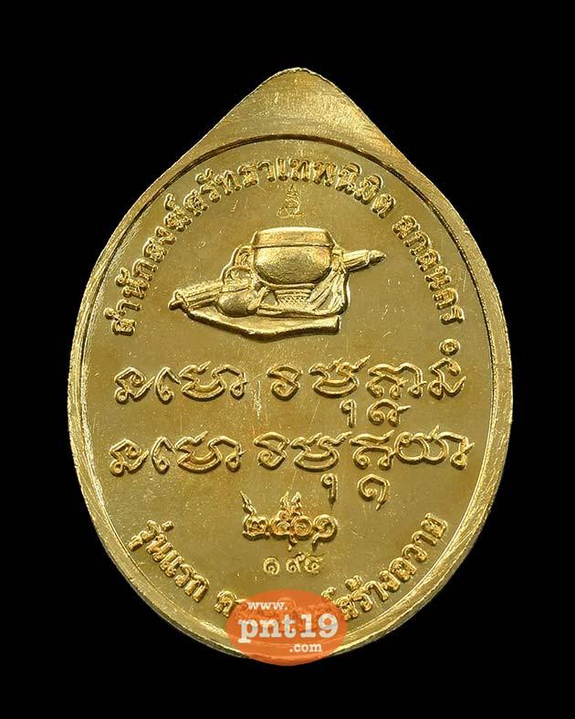 เหรียญรุ่นแรก เนื้อทองทิพย์(กรรมการ) หลวงปู่สุคีป สำนักสงฆ์ศรัทธาเทพนิมิตร