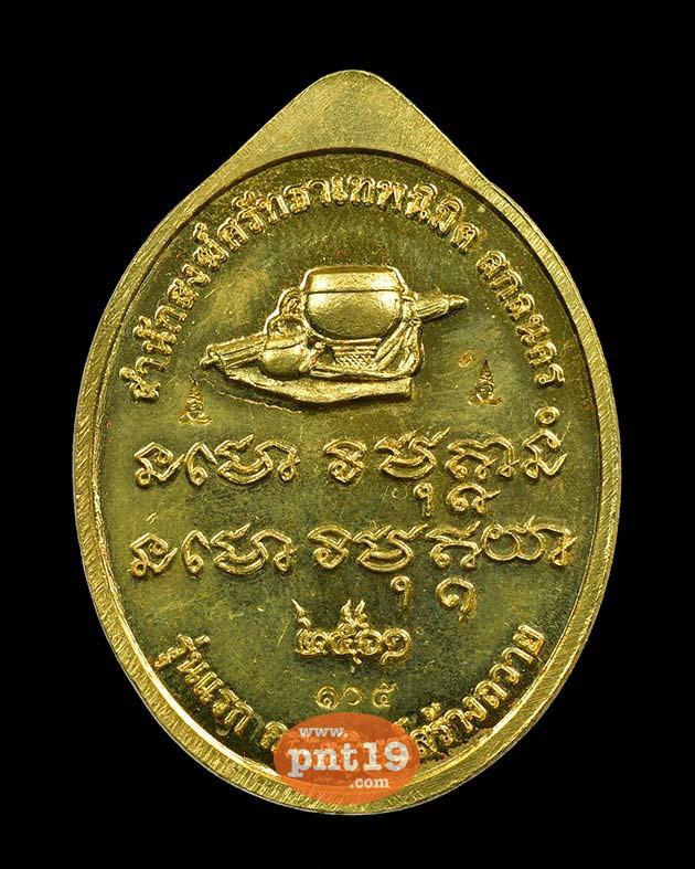 ล็อกเก็ต รุ่นแรก ฉากขาวไข่มุกหลังเหรียญทองทิพย์ หลวงปู่สุคีป สำนักสงฆ์ศรัทธาเทพนิมิตร