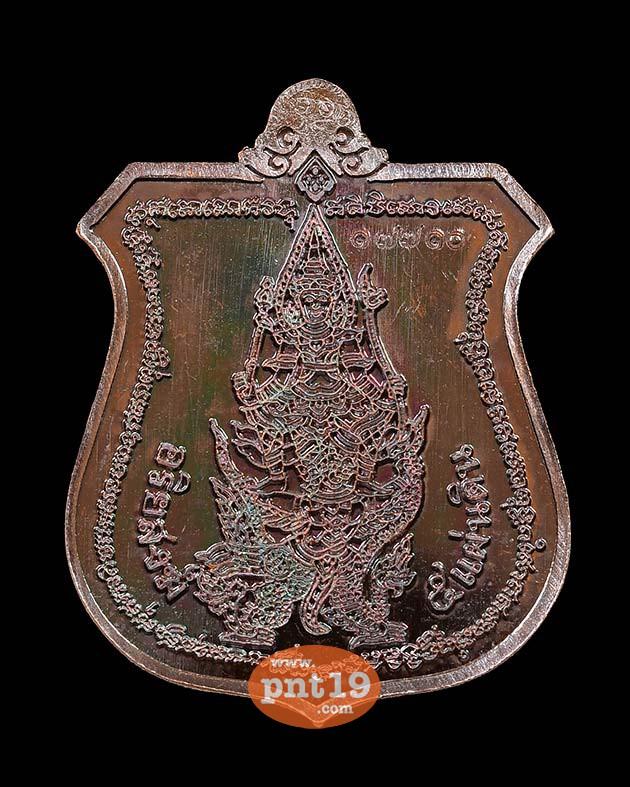 เหรียญนารายณ์ทรงครุฑ ทองแดงมันปู หลวงปู่หมุน วัดบ้านจาน