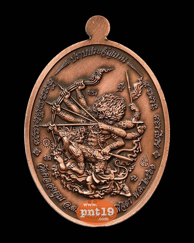 เหรียญปราบประจัญบาน 10. ทองแดงรมดำซาติน หลวงพ่อหวั่น วัดคลองคูณ