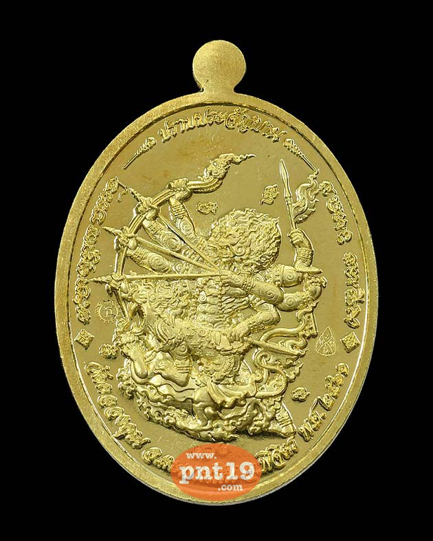 เหรียญปราบประจัญบาน ทองพระประธานลงยาน้ำเงิน หลวงพ่อหวั่น วัดคลองคูณ