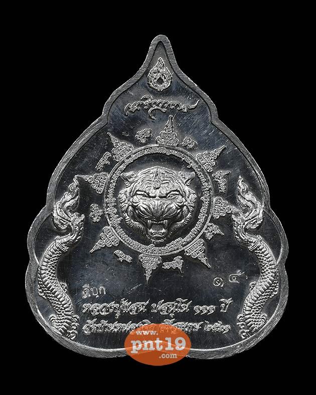 เหรียญเจริญพรแสน ๙ หน้า ดีบุกหน้ากากทองแดงรุ้ง หลวงปู่แสน วัดบ้านหนองจิก