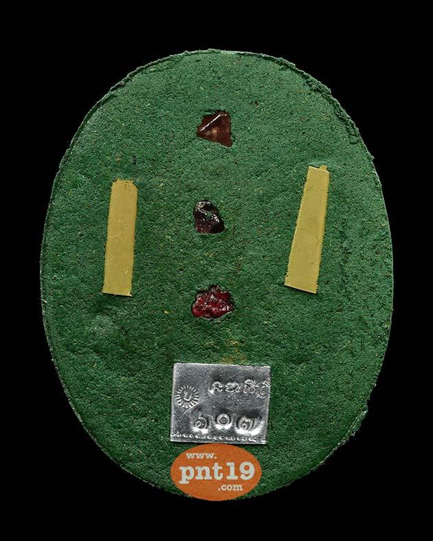 เทพสาลิกา ยกฐานะ สีผึ้งเขียว ครูบาแบ่ง วัดโตนด