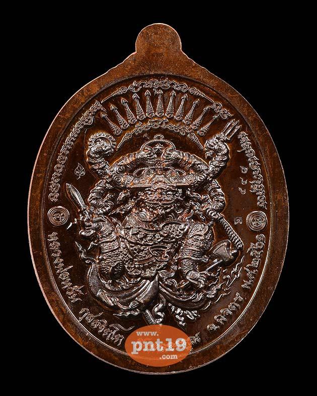เหรียญสยบไพรี 19. ทองแดง หลวงพ่อหวั่น วัดคลองคูณ