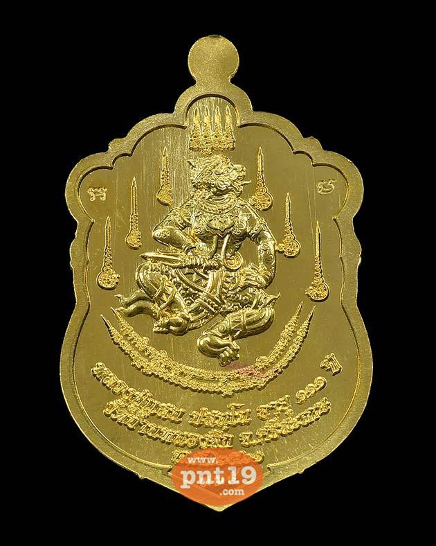 เหรียญเสมาชนะศึก 12. ทองฝาบาตร หน้าอัลปาก้า ลงยา2สี หลวงปู่แสน วัดบ้านหนองจิก