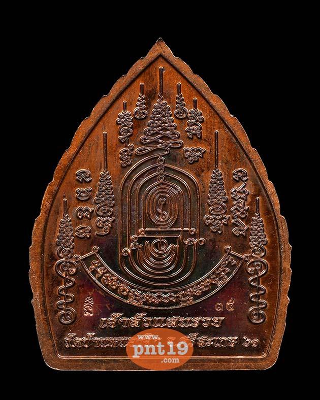 เหรียญเจ้าสัวแสนรวย ทองแดงรุ้ง หลวงปู่แสน วัดบ้านหนองจิก