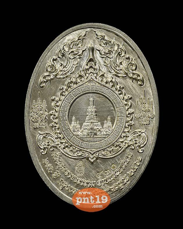 เหรียญดวงตรามหาเดช อัลปาก้าลงยาธงชาติ วัดอรุณฯ (วัดแจ้ง) วัดอรุณราชวราราม ราชวรมหาวิหาร