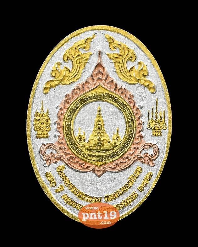 เหรียญดวงตรามหาเดช สามกษัตริย์ วัดอรุณฯ (วัดแจ้ง) วัดอรุณราชวราราม ราชวรมหาวิหาร
