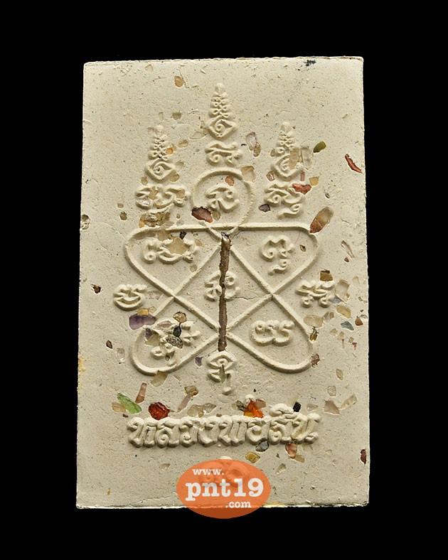 พระสมเด็จผงพรายกุมาร รุ่น ชินบัญชร 07. ผงพราย ตะกรุดทองแดง หลวงพ่อสิน วัดละหารใหญ่