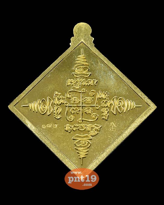 เหรียญรัศมีพรหม มหาบารมี ทองทิพย์ หลวงพ่อทอง วัดบ้านไร่ฯ วัดพระพุทธบาทเขายายหอม