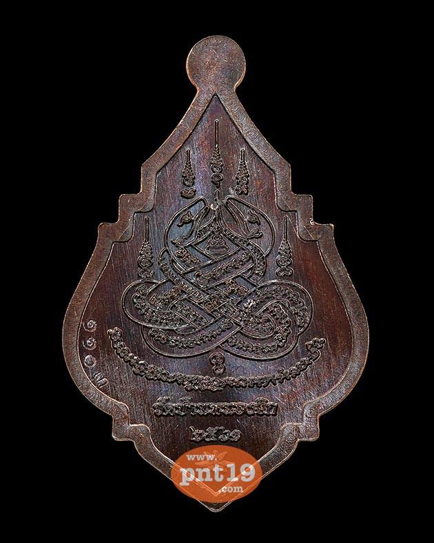เหรียญแสน รุ่ง รวย 12. ทองแดงผิวรุ้ง หลวงปู่แสน วัดบ้านหนองจิก
