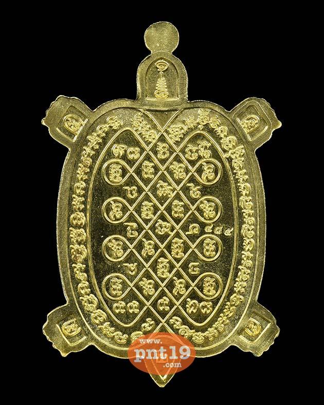 เหรียญพญาเต่าเรือน ทองทิพย์ หลวงพ่อเมียน วัดจะเนียงวนาราม