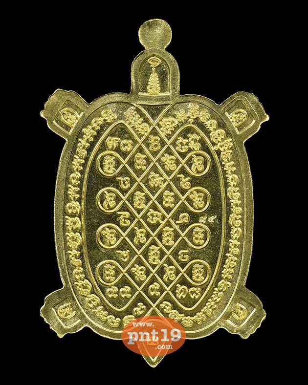 เหรียญพญาเต่าเรือน ทองทิพย์หน้ากากเงิน หลวงพ่อเมียน วัดจะเนียงวนาราม
