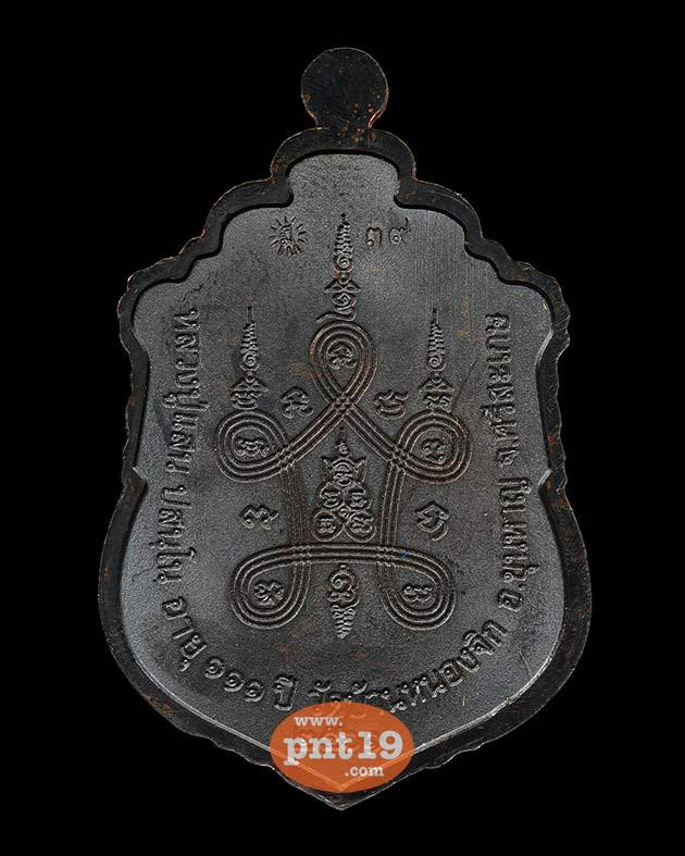 เสมามหาแสนนิยม 11.4 ทองแดงรมดำหน้ากากทองขาว ลงยาส้ม หลวงปู่แสน วัดบ้านหนองจิก