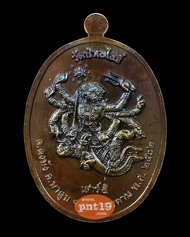เหรียญมนต์พระกาฬ เสาร์๕ 09. นวะลงยาจีวร หลวงปู่ลุน วัดป่าเลไลย์