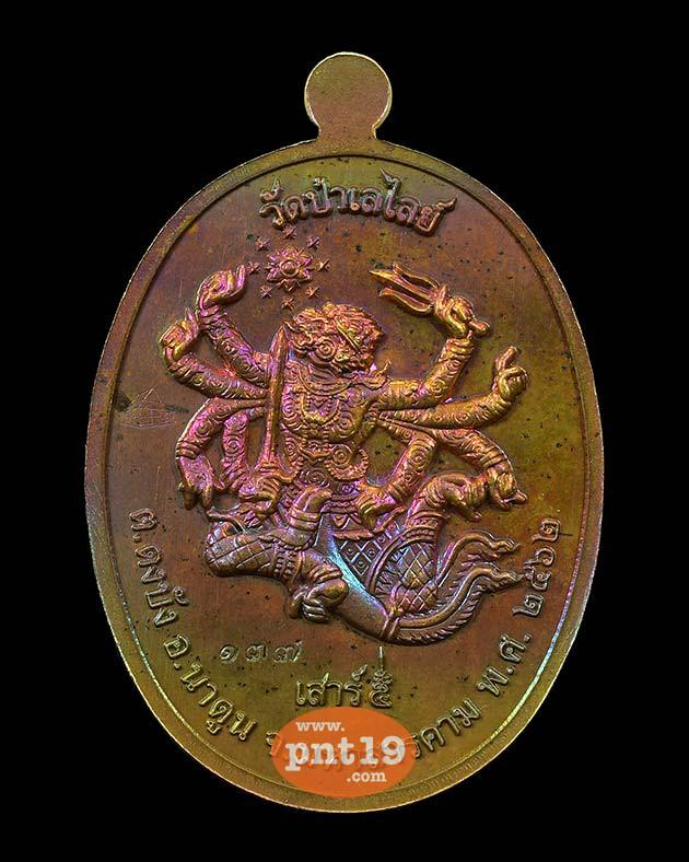 เหรียญมนต์พระกาฬ เสาร์๕ 11. ปลอกลูกปืนผิวรุ้ง หน้ากากอัลปาก้า หลวงปู่ลุน วัดป่าเลไลย์