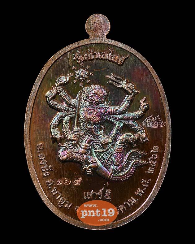 เหรียญมนต์พระกาฬ เสาร์๕ 13. ทองแดงมันปู หน้ากากอัลปาก้า หลวงปู่ลุน วัดป่าเลไลย์
