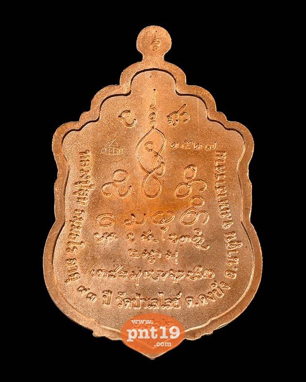 เสมาเสาร์๕ มหาสมปราถนา 13. ทองแดงผิวไฟ หลวงปู่ลุน วัดป่าเลไลย์
