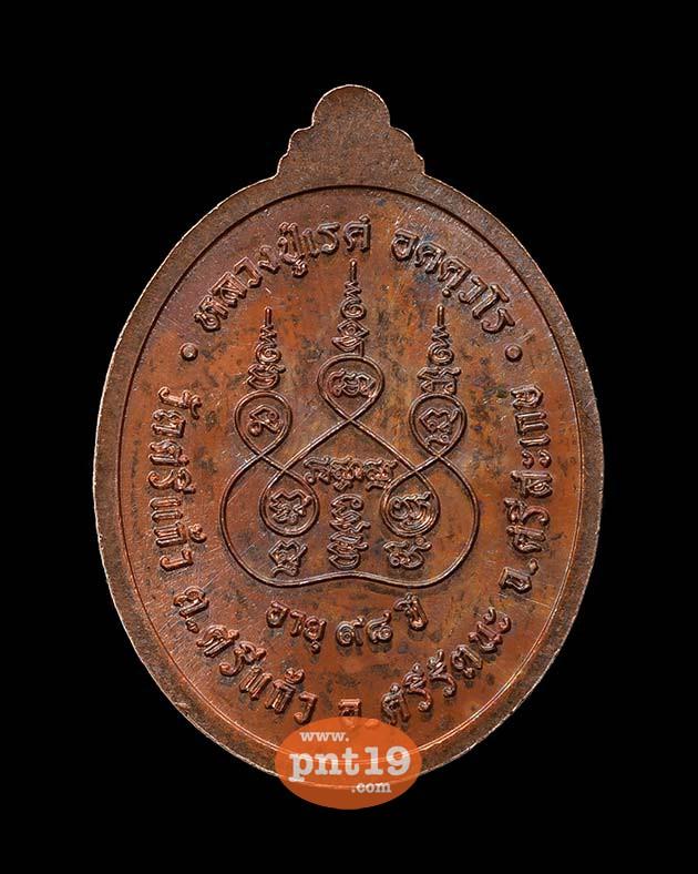 เหรียญตอก1 06. ชนวนมวลสารเก่า ลป.หมุน หลวงปู่เรส วัดบ้านศรีแก้ว