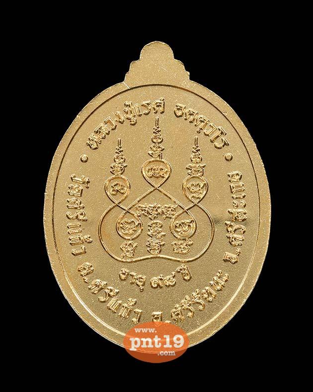 เหรียญตอก1 08. ทองทิพย์ หลวงปู่เรส วัดบ้านศรีแก้ว