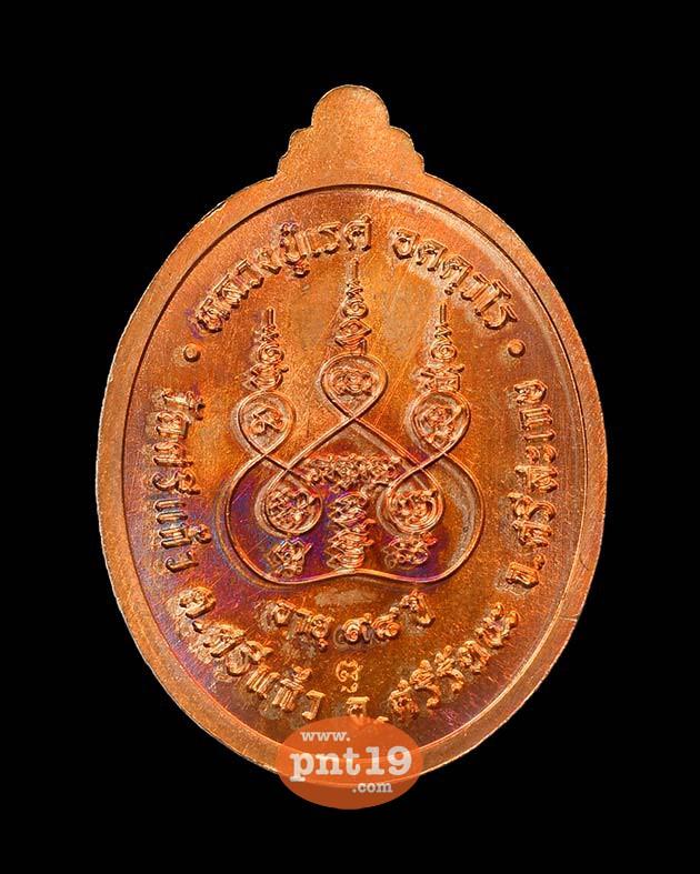 เหรียญตอก1 ทองแดงหน้ากากเงิน หลวงปู่เรส วัดบ้านศรีแก้ว