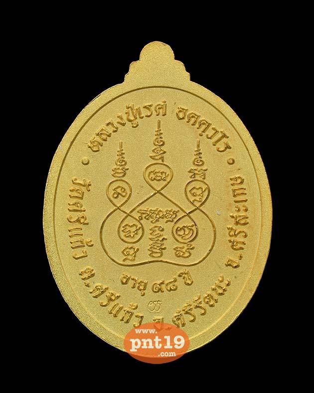 เหรียญตอก1 กะไหล่ทอง หลวงปู่เรส วัดบ้านศรีแก้ว