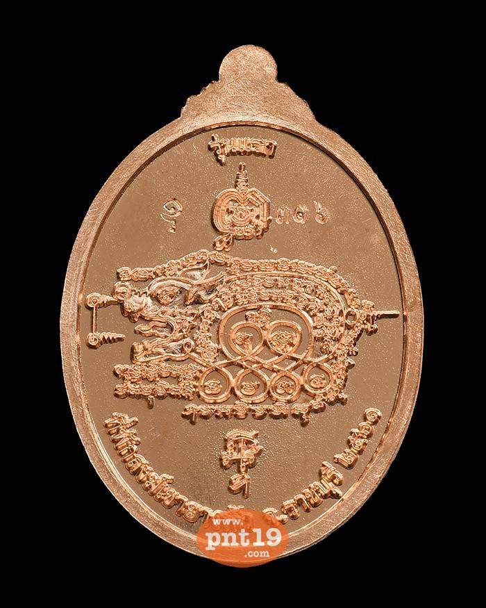 เหรียญรุ่นแรก ทองแดงผิวไฟ หลวงปู่สมาน ที่พักสงฆ์เขายางหัก