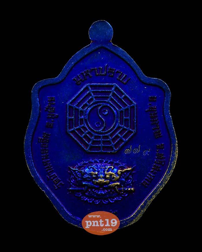เหรียญมังกรคู่ มหาปราบ สำริดผิวรุ้ง หลวงปู่แสน วัดบ้านหนองจิก