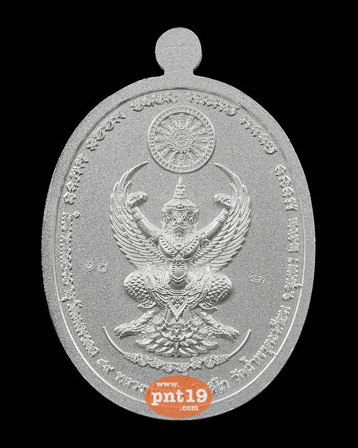เหรียญอายุวัฒนมงคล ๘๙ กะไหล่เงิน หลวงพ่อโปร่ง วัดถ้ำพรุตะเคียน