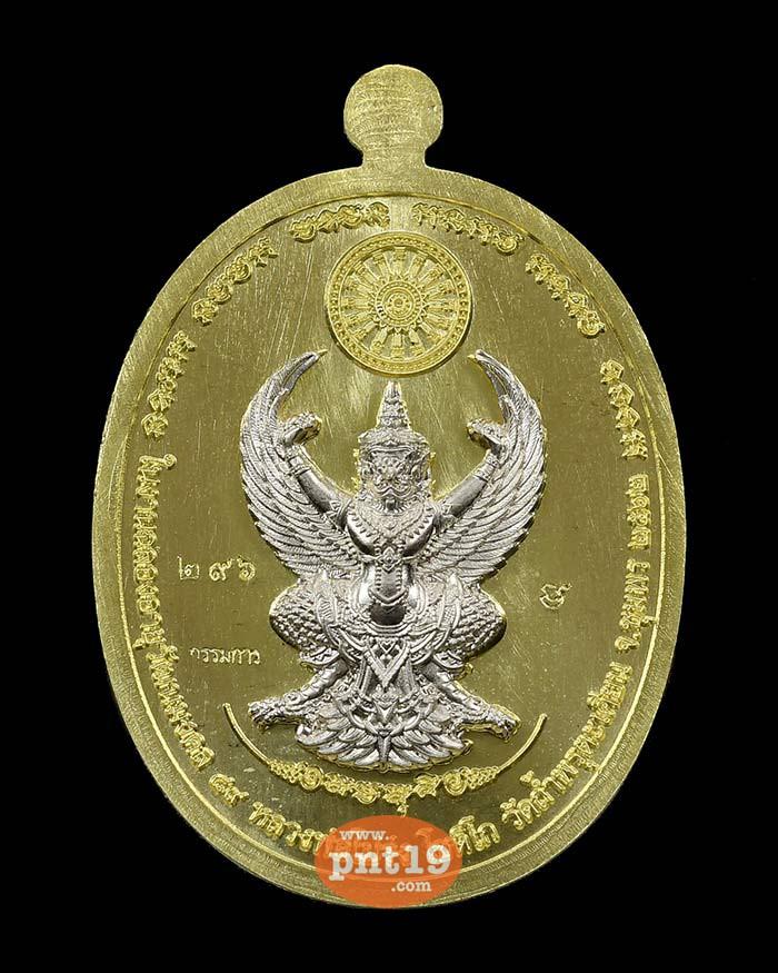 เหรียญอายุวัฒนมงคล ๘๙ ทองทิพย์หน้ากากอัลปาก้าสองหน้า หลวงพ่อโปร่ง วัดถ้ำพรุตะเคียน
