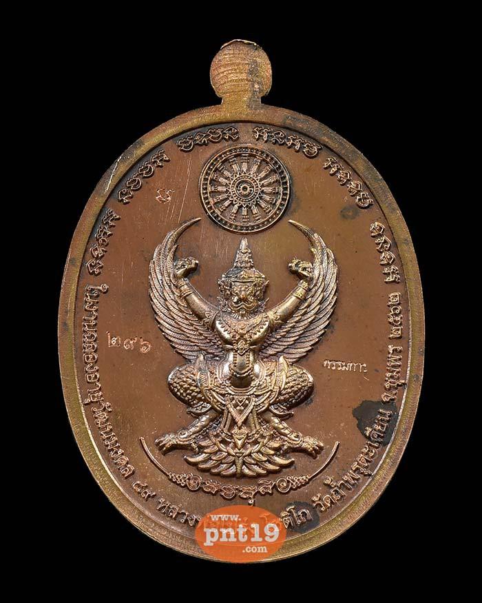 เหรียญอายุวัฒนมงคล ๘๙ มหาชนวนลงยาจีวร หลวงพ่อโปร่ง วัดถ้ำพรุตะเคียน