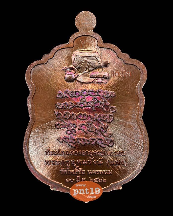 เหรียญเสมา ๙ รอบ ทองแดงมันปูผิวรุ้ง หลวงปู่แสง วัดโพธิ์ชัย