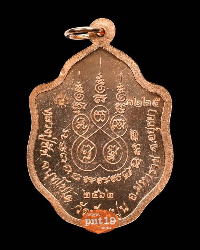 เหรียญมังกรคู่มหาราช ทองแดง เจาะห่วง หลวงปู่ชัชวาลย์ วัดบ้านปูน