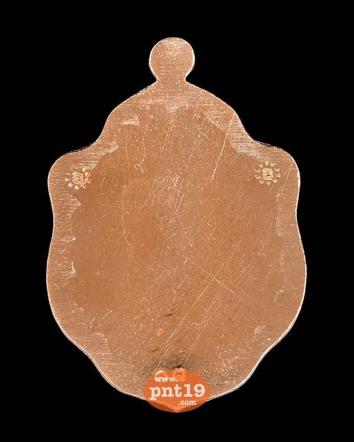 เหรียญมังกรคู่มหาราช ทองแดงหลังเรียบ หูตัน หลวงปู่ชัชวาลย์ วัดบ้านปูน