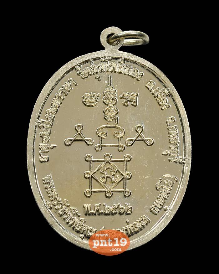 เหรียญโภคทรัพย์ อัลปาก้า หลวงพ่อผล วัดลุ่มโพธิทอง