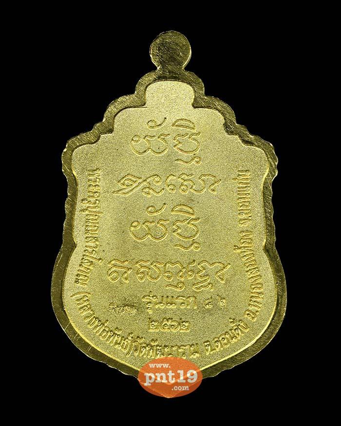 เหรียญเสมารุ่นแรก มหาสมปรารถนา ทองเหลือง โค๊ดพิเศษ หลวงพ่อพันธ์ วัดพัฒนาราม