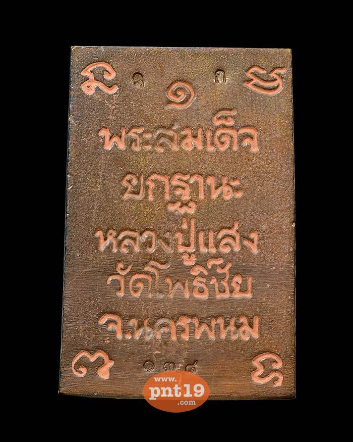 พระสมเด็จยกฐานะ 4.1 นวะเทดินไทย หลวงปู่แสง วัดโพธิ์ชัย