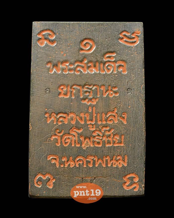 พระสมเด็จยกฐานะ 4.2 สัตตะ เทดินไทย หลวงปู่แสง วัดโพธิ์ชัย